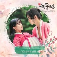 조선로코 - 녹두전 (KBS2 월화드라마) OST - Part.4