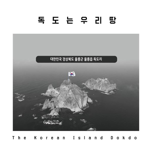 독도는 우리땅 (The Korean Island Dokdo)