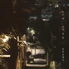 늦은 밤 너의 집 앞 골목길에서