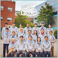 청일전자 미쓰리 OST (tvN 수목드라마)