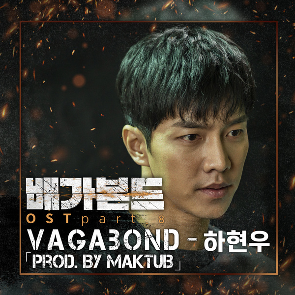 배가본드 OST Part.8 (SBS 금토드라마)