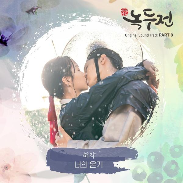 조선로코 - 녹두전 (KBS2 월화드라마) OST - Part.8