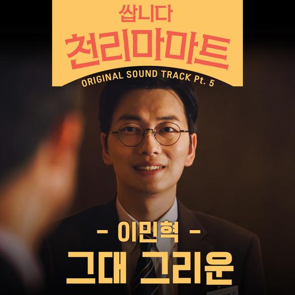 쌉니다 천리마마트 OST Part 5 (tvN 금요드라마)
