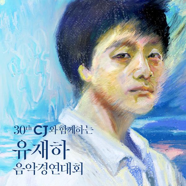 제30회 유재하 음악경연대회