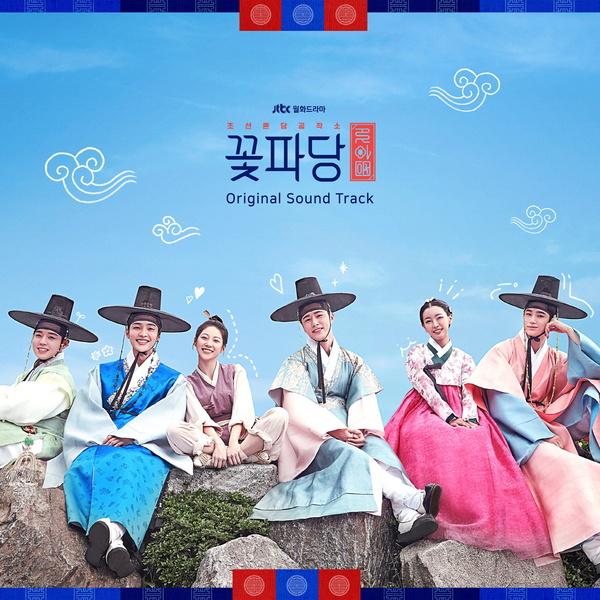 조선혼담공작소 꽃파당 OST (JTBC 월화드라마)