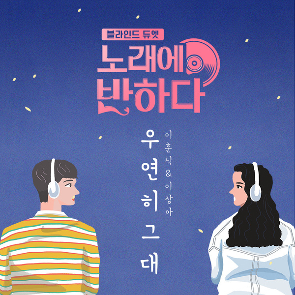 노래에 반하다 OST