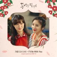 동백꽃 필 무렵 (KBS2 수목드라마) OST - Part.10