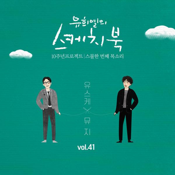 (Vol.41) 유희열의 스케치북 10주년 프로젝트 : 스물한 번째 목소리 '유스케 X 뮤지'