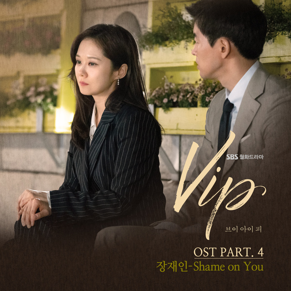 VIP OST Part.4 (SBS 월화드라마)