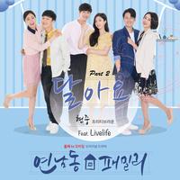 연남동 패밀리 OST part.2 (웹드라마)