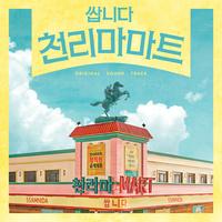 쌉니다 천리마마트 OST (tvN 금요드라마)
