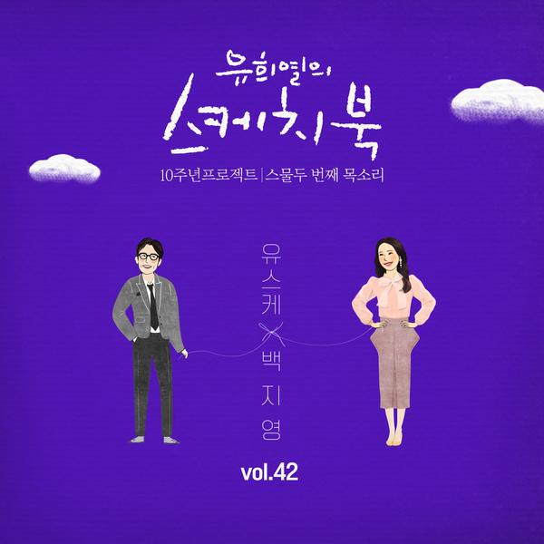 (Vol.42) 유희열의 스케치북 10주년 프로젝트 : 스물두 번째 목소리 '유스케 X 백지영'