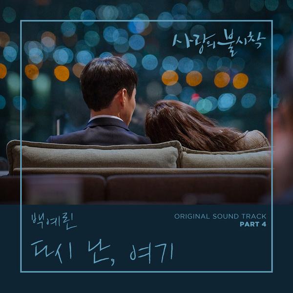사랑의 불시착 OST Part 4 (tvN 토일 드라마)