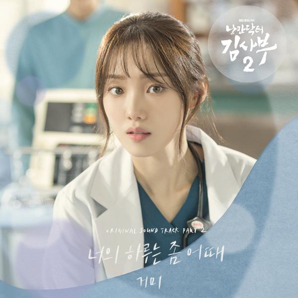 낭만닥터 김사부 2 OST Part.2 (SBS 월화드라마)