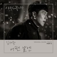 사랑의 불시착 OST Part 5 (tvN 토일 드라마)