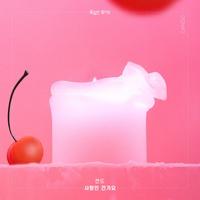 꽃길만 걸어요 OST Part.19 (KBS1 일일드라마)