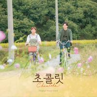 초콜릿 OST (JTBC 금토드라마)
