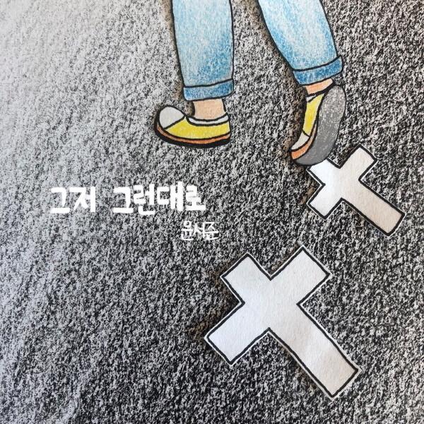 그저 그런대로 / 윤서준 - genie