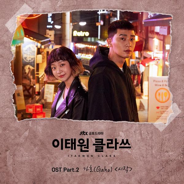 이태원 클라쓰 OST Part.2 (JTBC 금토드라마)