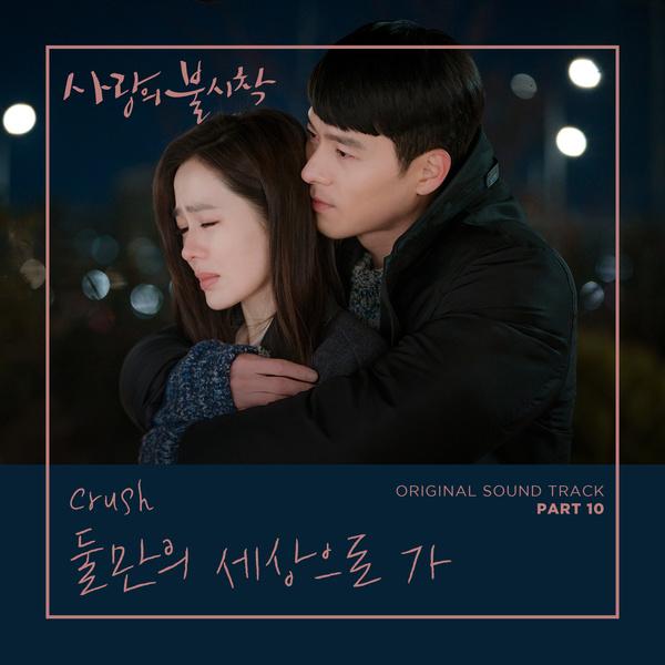 사랑의 불시착 OST Part 10 (tvN 토일 드라마)