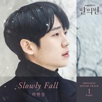 반의반 OST Part 1 (tvN 월화드라마)