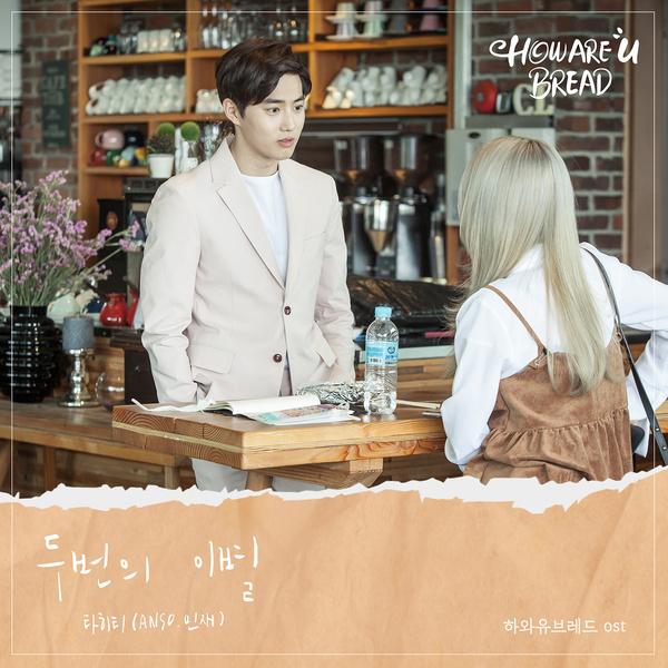 하와유브레드 OST 두번의 이별 (웹드라마)
