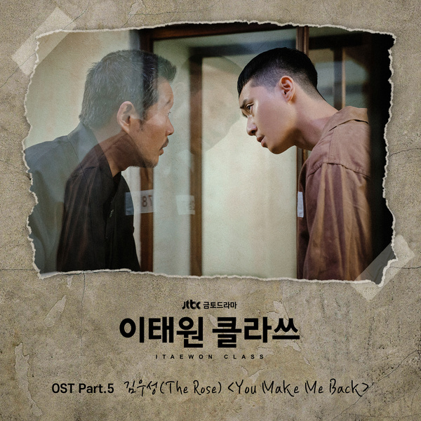이태원 클라쓰 OST Part.5 (JTBC 금토드라마)