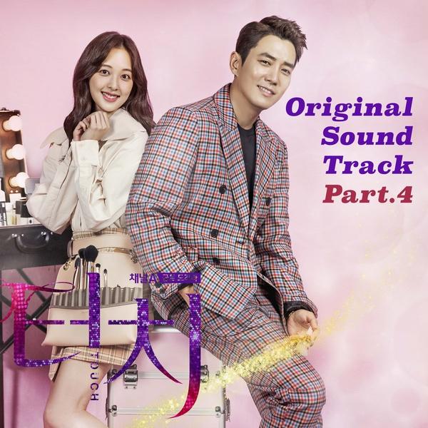 드라마 '터치' OST Part.4 (채널A 금토드라마)