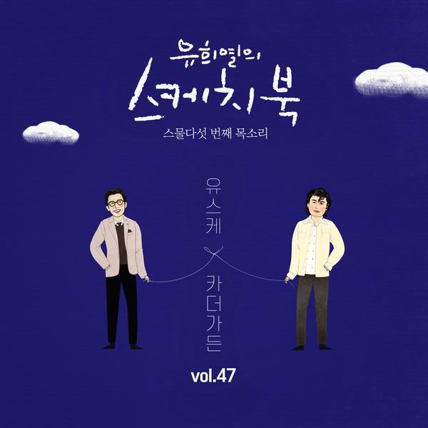 (Vol.47) 유희열의 스케치북 : 스물다섯 번째 목소리 '유스케 X 카더가든'