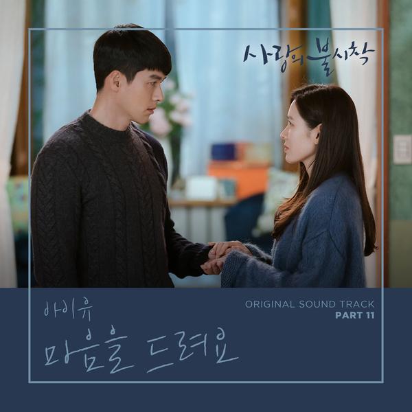 사랑의 불시착 OST Part 11 (tvN 토일 드라마)