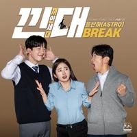 낀대 : 끼인세대 OST Part.01 (웹드라마)