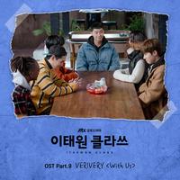 이태원 클라쓰 OST Part.9 (JTBC 금토드라마)