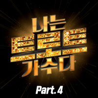 〈나는 트로트 가수다〉 Part4