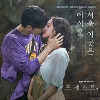 포레스트 OST Part.3 (KBS 2TV 수목드라마)