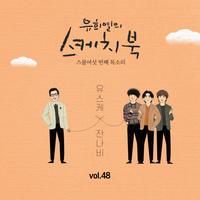 (Vol.48) 유희열의 스케치북 : 스물여섯 번째 목소리 '유스케 X 잔나비'