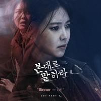 본 대로 말하라 OST Part.4 (OCN 주말드라마)