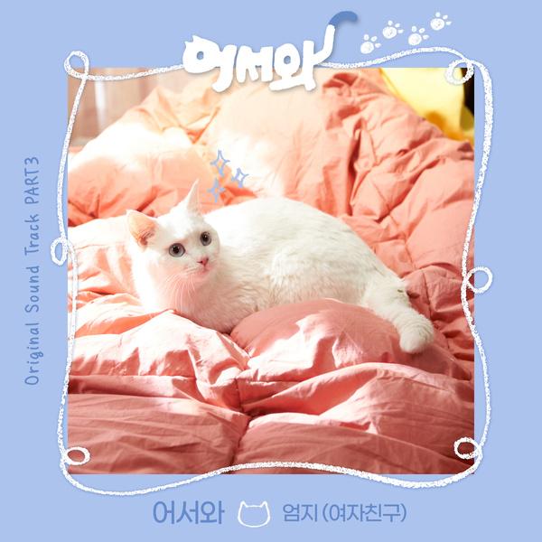 어서와 OST Part.3 (KBS2 수목드라마)