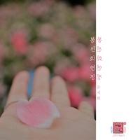 연애의 참견 시즌3 OST Part.5