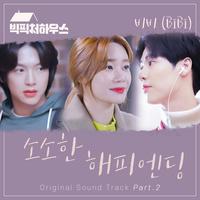 빅픽처 하우스 OST Part.2 (웹드라마)