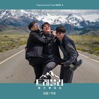 트래블러 - 아르헨티나 OST Part.5