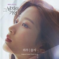 그 남자의 기억법 OST Part.2 (MBC 수목드라마)