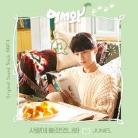 어서와 OST Part.4 (KBS2 수목드라마)