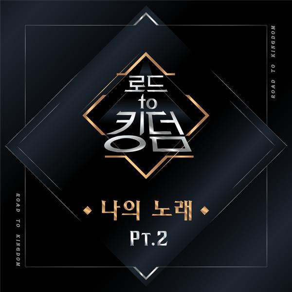 로드 투 킹덤 <나의 노래> Part.2