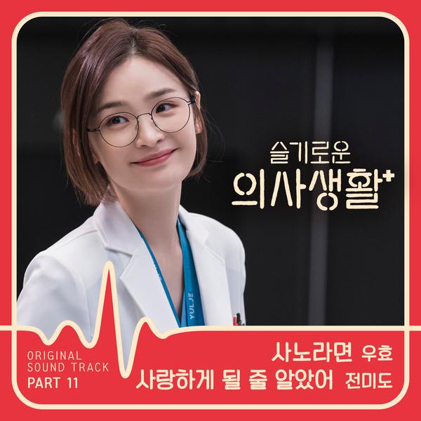 슬기로운 의사생활 OST Part 11 (tvN 목요드라마)