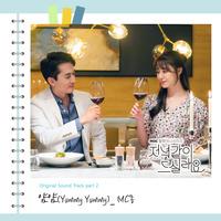 저녁 같이 드실래요 OST Part.2 (MBC 월화드라마)