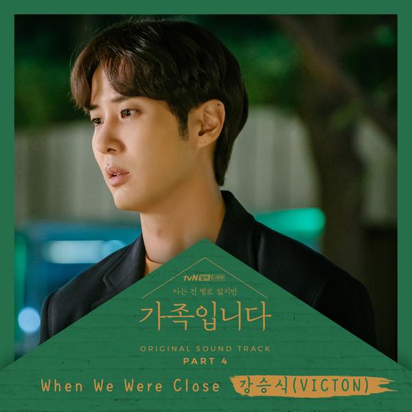 (아는 건 별로 없지만) 가족입니다 OST Part 4 (tvN 월화드라마)