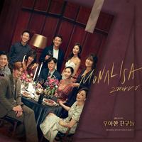 우아한 친구들 OST Part 1 (JTBC 금토드라마)