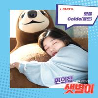 편의점 샛별이 OST Part.5 (SBS 금토드라마)