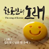 한국인의 노래 3화