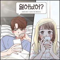 일어났어? (유일무이 로맨스 X 안녕하신가영 & 원필 (DAY6))